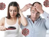 ....म्हणून कोरोना संक्रमण झाल्यानंतर केस गळण्याची समस्या उद्भवते, तज्ज्ञांचा खुलासा - Marathi News | Coronavirus News : Here is why covid patients experience loss of hair | Latest health News at Lokmat.com