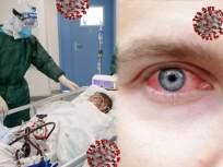 डोळ्यांच्या कॉर्नियावरही होऊ शकतो कोरोना व्हायरसचा परिणाम?; नव्या संशोधनातून खुलासा - Marathi News | CoronaVirus News Marathi : sars cov 2 can not penetrate eyes cornea study finds | Latest health News at Lokmat.com
