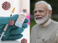 दिलासादायक! भारतात सगळ्यात आधी 'या' १ कोटी लोकांना कोरोनाची लस देणार; लसीकरणाची यादी तयार - Marathi News | Corona vaccine india one crore health workers to be vaccinated first | Latest health News at Lokmat.com