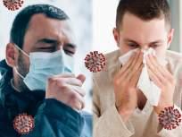 थंडीच्या वातावरणात फ्लू आणि कोरोनामधील फरक 'असा' ओळखा? तज्ज्ञांनी दिली लसीबाबत महत्वाची माहिती - Marathi News | Coronavirus information difference between normal flu and covid-19 coronavirus | Latest health News at Lokmat.com