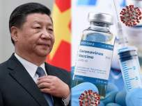 लवकरच जगाला मिळणार चीनी कंपनीची कोरोना लस; कोट्यावधी लसीच्या डोससह चीन सज्ज - Marathi News | Corona Vaccine Updates Marathi: China coronavirus vaccines ready for delivery | Latest health News at Lokmat.com