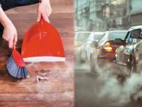 बाहेरच्या हवेपेक्षा जास्त घातक असू शकते घरातील धूळ; वेळीच 'या' चुका टाळा अन् तब्येत सांभाळा - Marathi News | National Pollution Control Day 2020: 10 easy way to reduce indoor Pollution | Latest health News at Lokmat.com