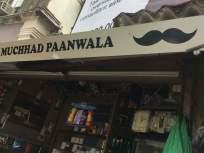 प्रसिद्ध मुच्छड पानवालाला एनसीबीने बजावलेसमन्स, कोण आहे मुच्छड पानवालाजाणून घ्या? - Marathi News | NCB issues summons to mumbai's famous Muchhad Panwala, who is muchhad panwala, know? | Latest crime Photos at Lokmat.com