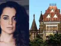 अभिनेत्री कंगनासह तिच्या बहिणीला मोठा दिलासा, नवे समन्स बजावण्यास हायकोर्टाचीमनाई - Marathi News | High relief to actress Kangana and her sister, High Court refuses to issue new summons | Latest crime News at Lokmat.com