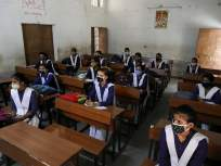 राज्यात पाचवी ते आठवीचे वर्ग २७ जानेवारीपासून, मुंबईतील शाळांबाबतही झाला मोठा निर्णय - Marathi News | From January 27, classes 5th to 8th in the state, a big decision was taken regarding schools in Mumbai | Latest mumbai News at Lokmat.com