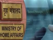 तुम्हालाही आला आहे का हा मेसेज?, थांबा क्लिक करु नका; गृह मंत्रालयाकडून अलर्ट जारी - Marathi News | If there is a message about any link, they should immediately report it to the Cyber Crime Police said Home Ministry | Latest crime Photos at Lokmat.com