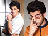 बाबो! शाहरुख खानमुळे अभिनेता बनला राजकुमार राव, अशी झाली होती पहिली भेट - Marathi News | Rajkumar rao is the biggest fan of shahrukh khan said i am an actor because of him | Latest bollywood News at Lokmat.com