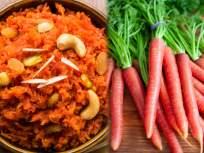 हिवाळ्यात आजारांना ४ हात लांब ठेवण्यासाठी फायदेशीर गाजराचा हलवा; इतर फायदे वाचून व्हाल अवाक् - Marathi News | Benefits of eating carrot in winter | Latest health News at Lokmat.com