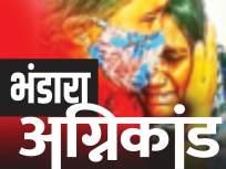 भंडाऱ्यातील आग्निकांडाप्रकरणी मोठी कारवाई, सिव्हिल सर्जनसह पाच जण निलंबित - Marathi News | Major action in Bhandara fire case, five people including civil surgeon suspended | Latest maharashtra News at Lokmat.com