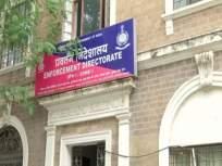 मोठी कारवाई! ओंकार ग्रुपच्या कार्यालयांवर ईडीने केयी छापेमारी - Marathi News | Big action! ED raids Omkar Group offices in mumbai | Latest crime News at Lokmat.com
