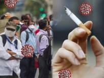 अति धुम्रपान करणाऱ्यांमध्ये ८९ टक्क्यांनी वाढतोय कोरोनामुळे मृत्यूचा धोका; नवीन संशोधनातून खुलासा - Marathi News | Coronavirus new study suggests heavy smokers 89 percent more likely to die with covid-19 | Latest health News at Lokmat.com