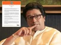 ...अन् उद्धव ठाकरेंना लेटरबाजी करण्याचा प्लॅन शिजला; नाणार विरोधकांचा राज ठाकरेंवर आरोप - Marathi News | Opponents of Nanar refinery project have leveled serious allegations against MNS chief Raj Thackeray | Latest mumbai News at Lokmat.com