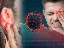 CoronaVirus Live Updates : बापरे! कोरोनाचा नवा स्ट्रेन थेट डोळे आणि कानावर करतोय अटॅक; पाहण्याची, ऐकण्याची क्षमता होतेय कमी - Marathi News | CoronaVirus Live Updates covid19 new strain affecting eyes and ears doctor warns about new symptoms of corona | Latest health Photos at Lokmat.com