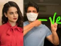 आठवड्याभरातच कोरोनामुक्त झाला सोनू सूद, कंगणा म्हणाली व्हॅक्सिनसाठीही लोकांना करावे जागरुक - Marathi News   Kangana Ranaut Urges Sonu Sood To Promote Coronavirus Vaccine After Later Tests Negative   Latest bollywood News at Lokmat.com