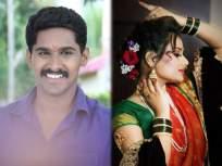 लागिरं झालं जी फेम अज्याची खऱ्या आयुष्यातली शितली पाहिलीत का?, नाव वाचून व्हाल थक्क - Marathi News | Nitish chavan and shweta kharat dance video viral on internet | Latest television News at Lokmat.com