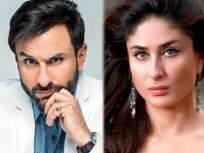 'असं वाटतं की सैफला सोडून द्यावं आणि...', करीना कपूरचं म्हणणं ऐकून अनेकांच्या उंचावल्या होत्या भुवया - Marathi News | 'I think Saif should be released and ...', many raised eyebrows after hearing Kareena Kapoor's statement | Latest bollywood Photos at Lokmat.com