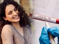 कंगना राणौत झाली कोरोनामुक्त म्हणाली, कोणालाच नाही सांगणार यातून बरं होण्याचे खास सिक्रेट - Marathi News | Kangana Ranaut Tests COVID-19 Negative: 'Want To Say How I Beat It But I Am Told Not To Offend COVID Fan Clubs' | Latest bollywood News at Lokmat.com