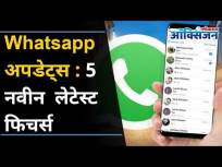WHATSAPP मधील नवे ५ फिचर्स | 5 New Whatsapp Features | Whatsapp Updates | Lokmat Oxygen - Marathi News | 5 new features in WHATSAPP | 5 New Whatsapp Features | Whatsapp Updates | Lokmat Oxygen | Latest oxygen Videos at Lokmat.com