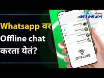 Whatsapp वर Offline chat करण्याचा उत्तम पर्याय | Great option for offline chat on Whatsapp | - Marathi News | Great option to chat offline on Whatsapp | Great option for offline chat on Whatsapp | | Latest oxygen Videos at Lokmat.com