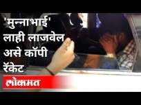 आरोग्य'च्या परीक्षांचे रॅकेट सिनेमास्टाईलने उध्वस्त | Exam Copy in Aurangabad | Maharashtra News - Marathi News | Healthcare exam racket smashed by cinema style | Exam Copy in Aurangabad | Maharashtra News | Latest maharashtra Videos at Lokmat.com