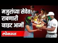 मजुरांच्या सेवेत राबणारी व्हाईट आर्मी - Marathi News | The White Army, which employs labor | Latest national Videos at Lokmat.com