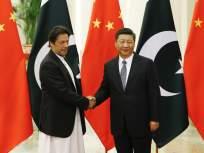 पाकिस्तानच्या मदतीसाठी चीन पाठवणार 1 लाखांची 'स्पेशल फोर्स'; जाणून घ्या नेमकं प्रकरण