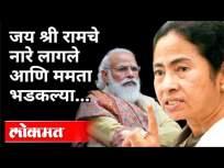"जय श्री रामचे नारे लागले आणि ममता भडकल्या | Mamata Banerjee | Chants Of ""Jai Shri Ram"" | Kolkata - Marathi News | Jai Shri Ram's slogans started and Mamta erupted Mamata Banerjee | Chants Of ""Jai Shri Ram"" | Kolkata | Latest national Videos at Lokmat.com"