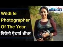 भारताची पहिली महिला Wildlife Photographer Aishwarya Sridhar Interview | Lokmat Oxygen - Marathi News | India's first woman Wildlife Photographer Aishwarya Sridhar Interview | Lokmat Oxygen | Latest oxygen Videos at Lokmat.com