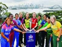 महिला टी२० विश्वचषक आजपासून; भारताची ऑस्ट्रेलियाविरुद्ध सलामी
