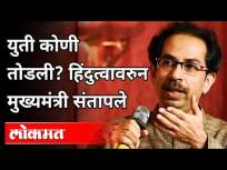 युती कोणी तोडली? हिंदुत्वावरुन मुख्यमंत्री संतापले | Uddhav Thackeray On Hindutav | Vidhan Sabha - Marathi News | Who broke the alliance? Chief Minister angry over Hindutva | Uddhav Thackeray On Hindutav | Vidhan Sabha | Latest maharashtra Videos at Lokmat.com