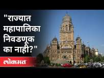 देशात विधानसभा निवडणूक होते, राज्यात महापालिका निवडणूक का नाही ? Devendra Fadnavis | Maharashtra - Marathi News | There are assembly elections in the country, why there is no municipal elections in the state? Devendra Fadnavis | Maharashtra | Latest maharashtra Videos at Lokmat.com