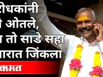 विरोधकांनी पैसे ओतले ,पण तो साडे सहा हजारात जिंकला | Babu Metkar | Grampanchayat Election | Kolhapur - Marathi News | Opponents poured money, but he won at six and a half thousand Babu Metkar | Grampanchayat Election | Kolhapur | Latest maharashtra Videos at Lokmat.com