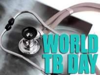 क्षयरोग दिन विशेष : क्षयरोगाने मृत्यू होणाऱ्या देशांमध्ये भारताचा पहिला नंबर