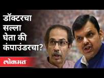 Devendra Fadnavis कोरोना मृत्यू आणि लॉकडाऊन संदर्भात काय म्हणाले? Corona Pandemic | Maharashtra - Marathi News | What did Devendra Fadnavis say regarding Corona's death and lockdown? Corona Pandemic | Maharashtra | Latest maharashtra Videos at Lokmat.com