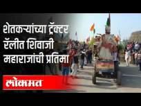 शेतकऱ्यांच्या ट्रॅक्टर रॅलीत शिवाजी महाराजांची प्रतिमा | Farmer's Tractor Rally Protest In Delhi - Marathi News | Image of Shivaji Maharaj in farmers' tractor rally | Farmer's Tractor Rally Protest In Delhi | Latest national Videos at Lokmat.com