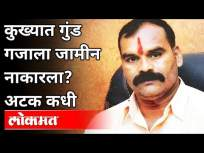 पुणे पोलिसांकडून मारणे फरारी जाहीर | Gajanan Marane | Pune | Maharashtra Police - Marathi News | Pune police declares fugitive to be killed | Gajanan Marane | Pune | Maharashtra Police | Latest maharashtra Videos at Lokmat.com
