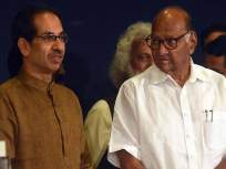 शरद पवार, उद्धव ठाकरेंची बैठक संपली; कंगनाबाबत झाला निर्णय - Marathi News | Sharad Pawar, Uddhav Thackeray's meeting ended; decision taken on Kangana | Latest maharashtra News at Lokmat.com
