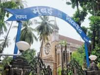 मुंबई विद्यापीठाच्या ४२ विभागांकडून सराव प्रश्न, वेळापत्रक जाहीर - Marathi News | Practice questions, timetable announced by 42 departments of Mumbai University | Latest mumbai News at Lokmat.com