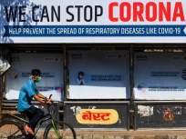 CoronaVirus नव्या कोरोनाग्रस्तांचे आजचे आकडे दिलासादायक; तरीही राज्यासमोर मोठे संकट - Marathi News | CoronaVirus only 15 new corona patient found today in Maharashtra hrb | Latest maharashtra News at Lokmat.com