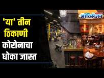 'या' तीन ठिकाणी कोरोना संक्रमणाचा धोका जास्त? 3 Places where Corona Spread is more | Lokmat Oxygen - Marathi News | The risk of corona infection is higher in these three places? 3 Places where Corona Spread is more | Lokmat Oxygen | Latest health Videos at Lokmat.com