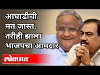 Mahavikas Aghadiचे संख्याबळ जास्त असताना BJPचे Amrish Patel कसे निवडून आले? Maharashtra News - Marathi News | How did BJP's Amrish Patel get elected when Mahavikas Aghadi's strength was high? Maharashtra News | Latest maharashtra Videos at Lokmat.com