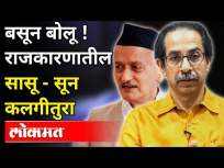 Governor Bhagat Singh Koshyari VS CM Uddhav Thackeray Government | Political Satire |Sandeep Pradhan - Marathi News | Governor Bhagat Singh Koshyari VS CM Uddhav Thackeray Government | Political Satire | Sandeep Pradhan | Latest maharashtra Videos at Lokmat.com