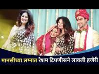 मानसीच्या लग्नात रेशम टिपणीसने लावली हजेरी | Resham Tipnis Attend Manasi Naik Wedding - Marathi News | Attendance at Mansi's wedding with silk note | Resham Tipnis Attend Manasi Naik Wedding | Latest entertainment Videos at Lokmat.com