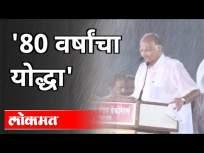 शरद पवार यांच्या वादळी सभेची वर्षपूर्ती | '80 वर्षांचा योद्धा' ओळख मिळवून देणारी सभा - Marathi News | Anniversary of the stormy meeting of Sharad Pawar | Meeting to introduce '80 year old warrior' | Latest politics Videos at Lokmat.com