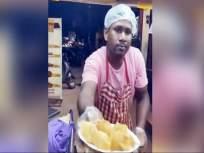 लय भारी! कोरोनाच्या भीतीनं पाणीपुरीवाल्यानं केलेला जुगाड पाहून म्हणाल; वाह क्या बात है... - Marathi News | Raipur man serving golgappas with unique jugaad ias officer praises see viral video | Latest social-viral News at Lokmat.com