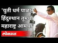 युती धर्म पाळा, हिंदुस्थान तुमचा महाराष्ट्र आमचा | Balasaheb Thackeray Speech | Maharashtra News - Marathi News | Follow the alliance religion, Hindustan, your Maharashtra is ours Balasaheb Thackeray Speech | Maharashtra News | Latest maharashtra Videos at Lokmat.com