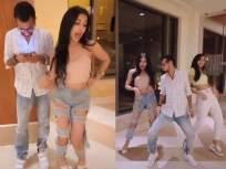 Video : युझवेंद्र चहलचा Tik Tok व्हिडीओ व्हायरल, दोन मुलींसोबत केला डान्स