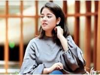 'प्लीज, माझे फोटो डिलीट करा...'; झायरा वसीमने चाहत्यांना केली विनंती, हे आहे कारण - Marathi News | zaira wasim asks fan pages to remove her photos and stop sharing them | Latest bollywood News at Lokmat.com