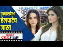 झरीनला हॉस्पिटलमध्ये आला धक्कादायक अनुभव | Zareen Khan On Lilavati Hospital | Lokmat CNX Filmy - Marathi News | Zareen had a shocking experience in the hospital Zareen Khan On Lilavati Hospital | Lokmat CNX Filmy | Latest bollywood Videos at Lokmat.com