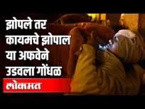 मराठवाडाकरांनी उडवली पुणेकरांची झोप - Marathi News | Marathwadkar sleeps Pune | Latest health Videos at Lokmat.com